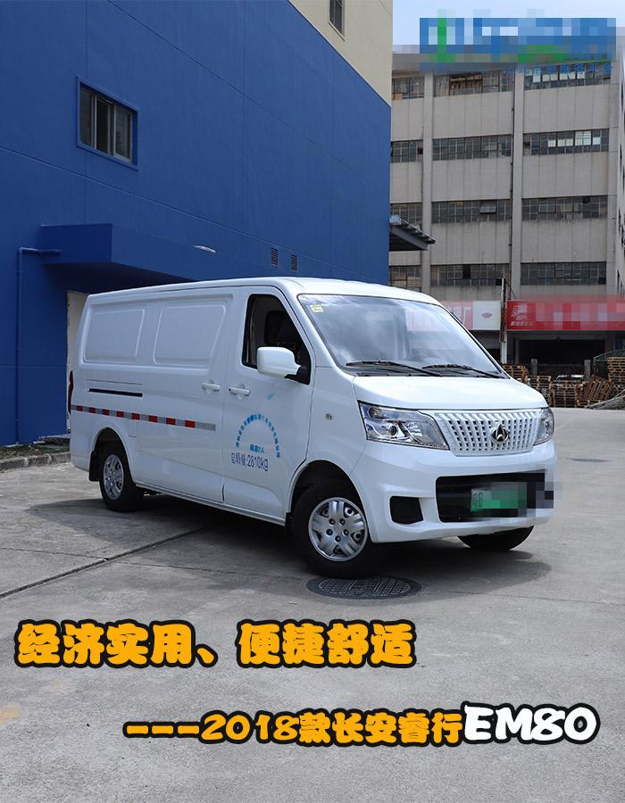 2018款长安睿行EM80