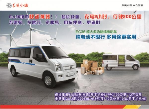 深圳2018款 EC36 桑顿电池 纯电动面包车