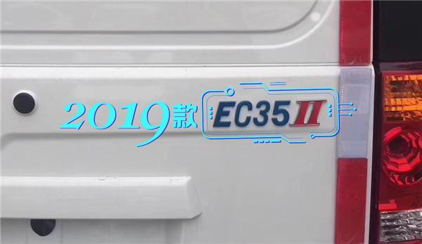 新车上市 2019款瑞驰EC35II、EC31焕新升级